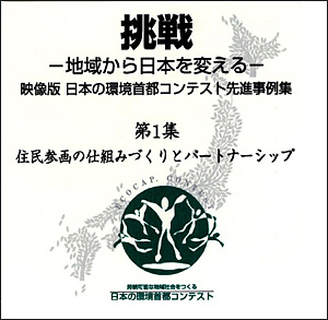 挑戦 地域から日本を変える 映像版 日本の環境首都コンテスト先進事例集 第1集 住民参画の仕組みづくりとパートナーシップ