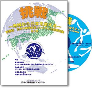 挑戦 地域から日本を変える 映像版 日本の環境首都コンテスト先進事例集 第2集